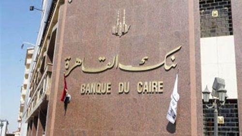 بنك القاهرة يضخ 1.5 مليار جنيه لتمويل المشروعات الصغيرة والمتوسطة