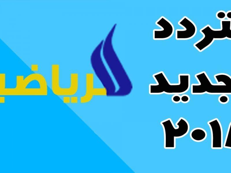 استقبل تردد قناة العراقية الرياضية 2018 عبر النايل سات والعرب سات