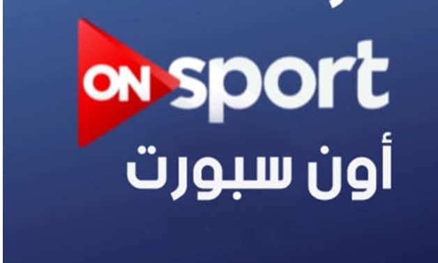 تردد قناة اون سبورت on sport الرياضية لنقل أحدث المباريات