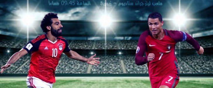 متابعة مباراة مصر والبرتغال الودية الليلة والتعرف على نتيجة المباراة