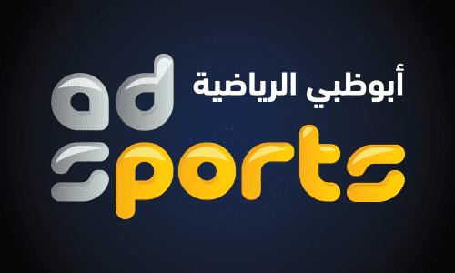 تردد قناة أبوظبي الرياضية عبر النايلسات