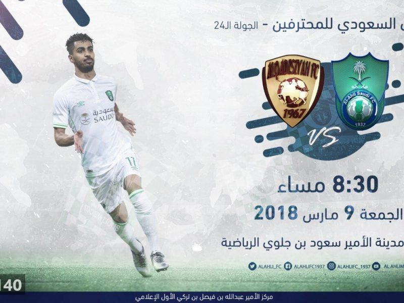 نتيجة مباراة الاهلي والقادسية اليوم الجمعة 9-3-2018 في الدوري السعودي – فوز ثمين للأهلى