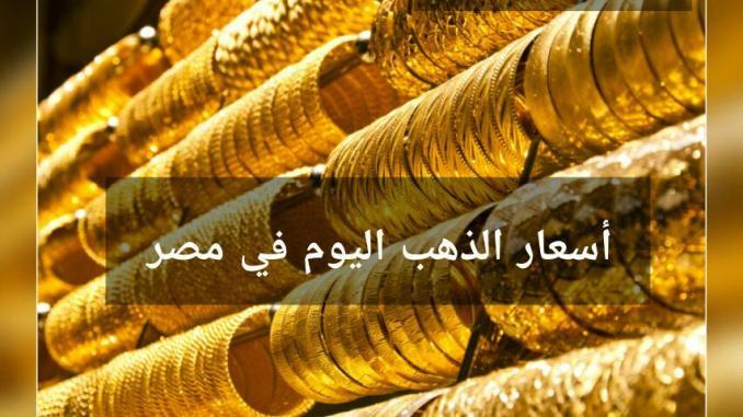 ارتفاع أسعار الذهب اليوم الأربعاء 11 أبريل 2018 .. عيار 21 يسجل 658 جنيه