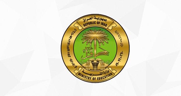 نتائج السادس الإبتدائي آخر العام 2018 بالعراق وزارة التربية العراقية وموقع ناجح نتائج محافظات كركوك والرصافة والمثنى وجميع المحافظات