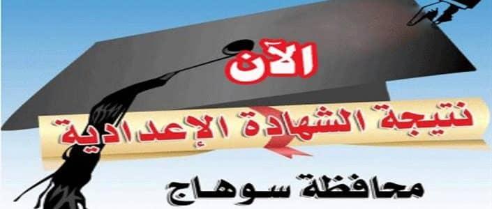 نتيجة الشهادة الإعدادية بمحافظة سوهاج التعرف الآن على نتيجة اعدادية سوهاج 2018 بالإسم ورقم الجلوس