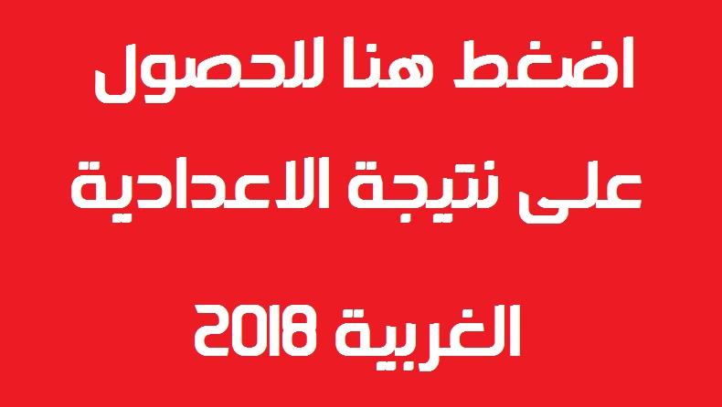 نتيجة الشهادة الاعدادية محافظة الغربية الترم الثاني 2018 رابط نتيجة الصف الثالث الاعدادي موقع المديرية برقم الجلوس