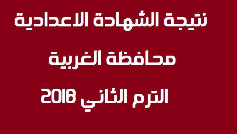 ظهور نتيجة الشهادة الاعدادية محافظة الغربية 2018 الترم الثاني رابط مديرية التربية والتعليم الصف الثالث الاعدادي الغربية