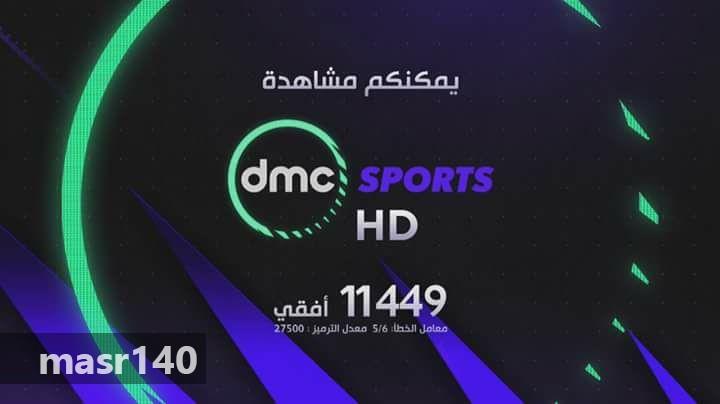 تردد قناة دي ام سي سبورت DMC Sport على النايل سات الناقلة للدوري المصري والبرامج الرياضية